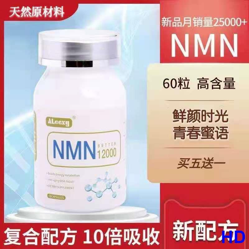 進口美國NMN12000煙酰胺單核苷酸抗衰基因艾木增強茵NAD+改善睡眠