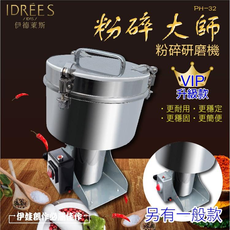 中藥粉碎機【PH-32】110V 3500ML台灣品牌伊德萊斯 藥材粉碎機 打粉機 磨粉機 研磨機【伊德萊斯】