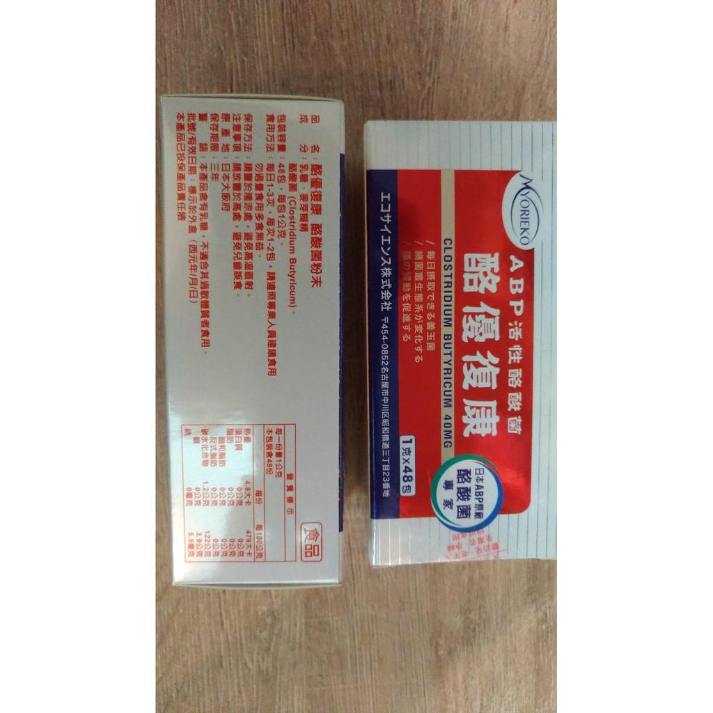 🇯🇵日本🇯🇵同 妙利散🤖酪優復康👾酪酸菌 48入/盒👻益生菌