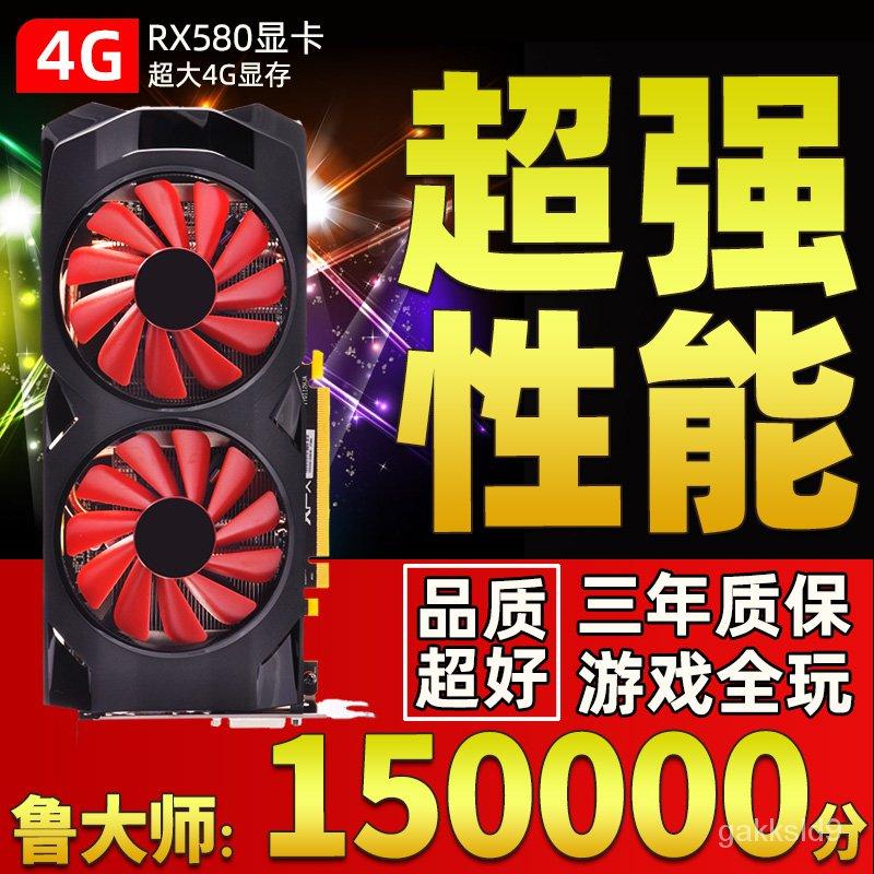 新品 現貨拆機RX580顯卡4G獨顯可選8G吃雞台式電腦做圖獨立遊戲顯卡拼RX590