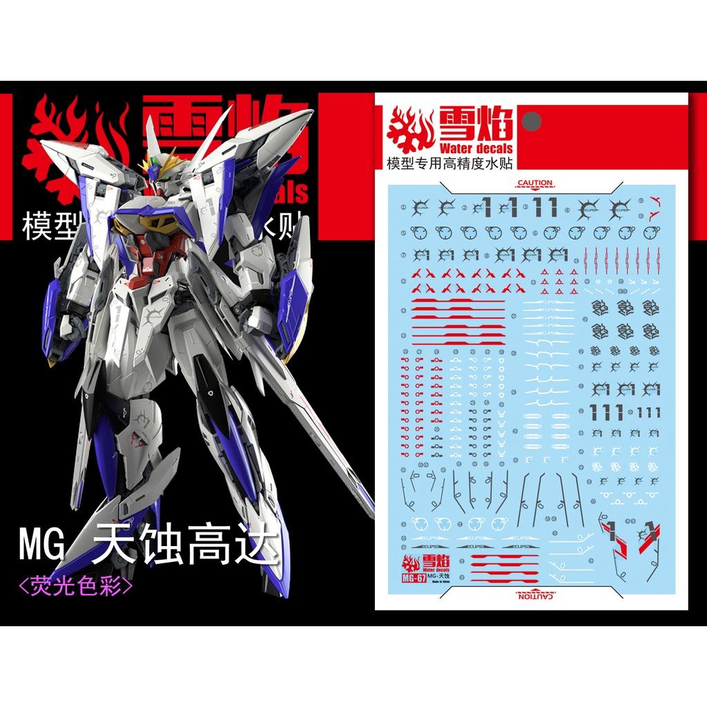 【Max模型小站】雪焰 MG-70 MG 星蝕鋼彈 螢光版 高精度專用 水貼