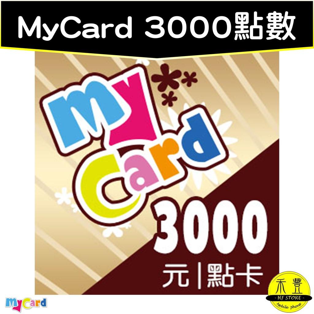 禾豐3C - MyCard 3000點數卡 線上儲值卡序號【高雄實體門市】