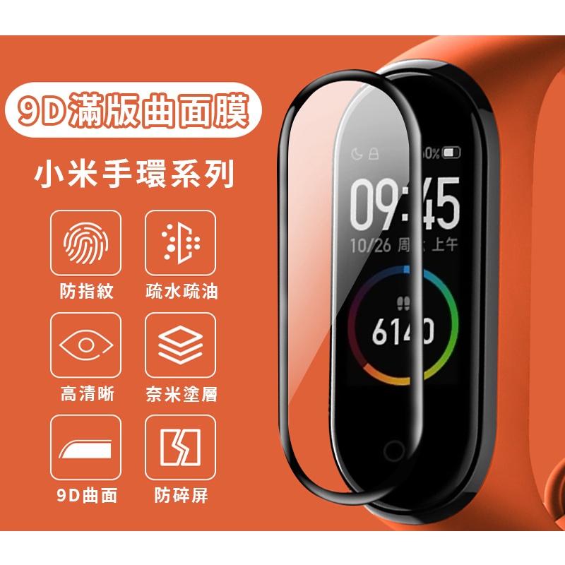 小米手環 螢幕 熱彎膜 保護膜 保護貼 鋼化膜鋼化貼膜 適用小米手環4 小米手環5 小米手環6 小米5 小米4 小米6