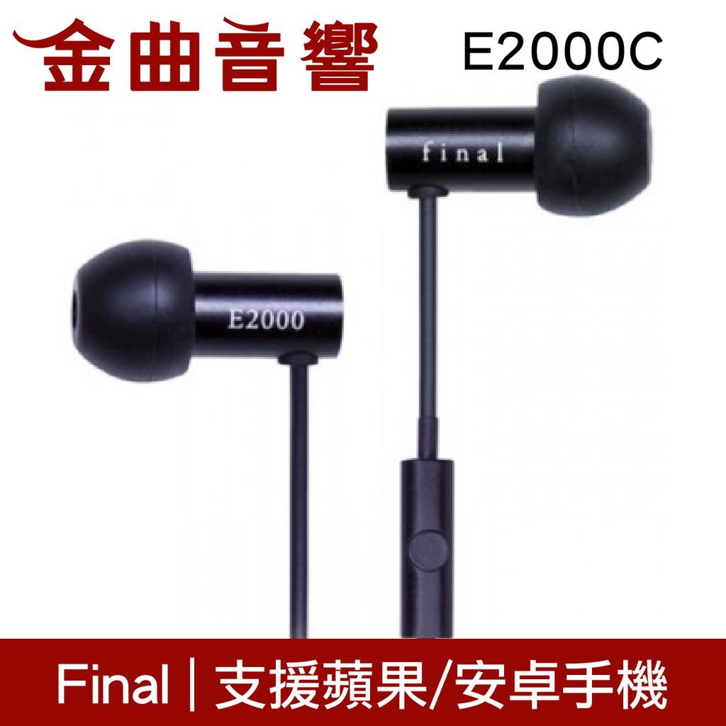 Final E2000C 支援智慧型手機 E2000 線控耳道式耳機    金曲音響