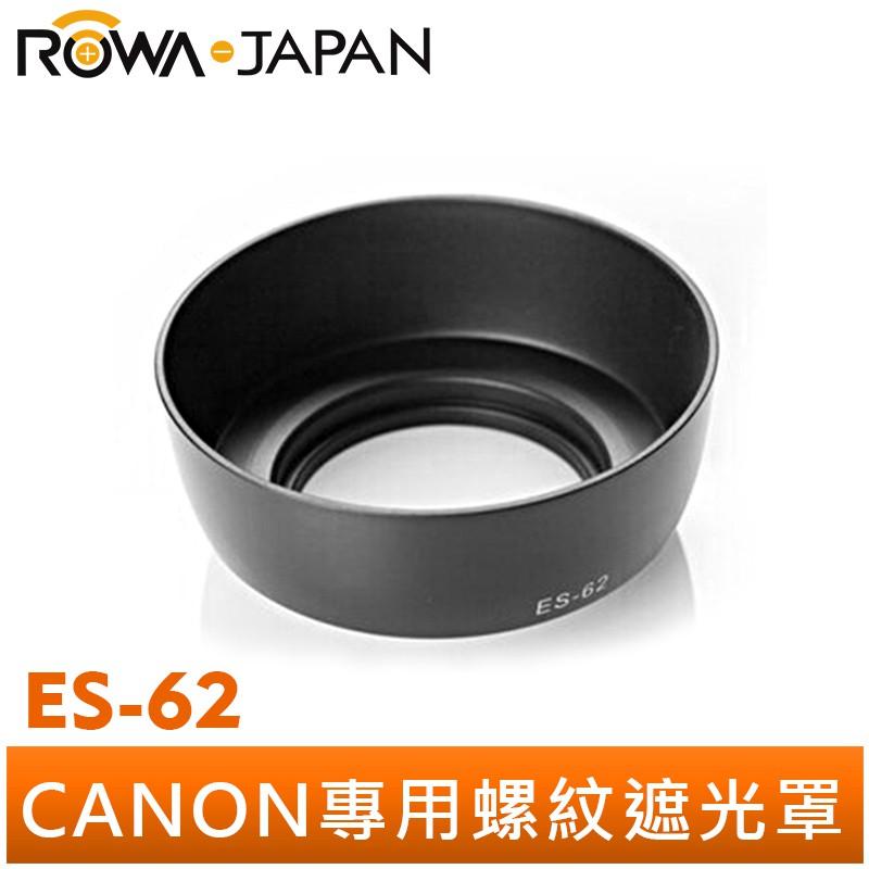 【ROWA 樂華】專用型遮光罩 CANON 副廠 ES-62 太陽罩/鏡頭遮光罩/蓮花遮光罩 50mm F1.8 專用