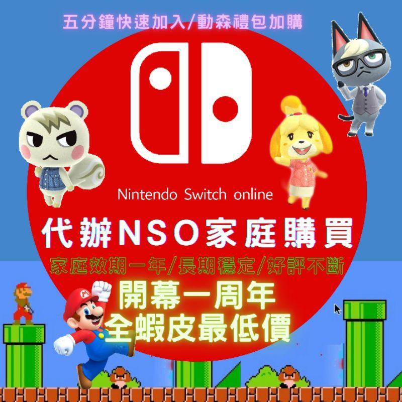 一年185元switch家庭會員Nintendo Switch OnlineNSO 遊戲連線
