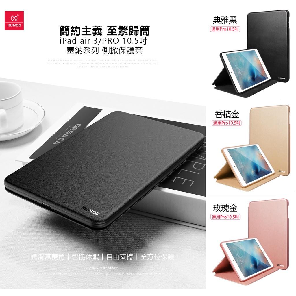 【PCBOX】XUNDD 塞納系列 APPLE iPad Air 3 / PRO (10.5吋) 側掀保護套