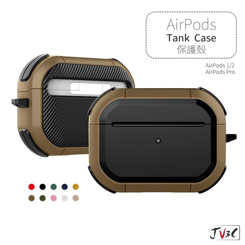 Tank Case耳機保護殼 適用 AirPods Pro 1 2代 耳機套 附掛勾 蘋果耳機 保護套 全機包覆