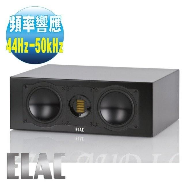 經典數位~德國知名大廠 【ELAC】CC 191 中置喇叭 / 支