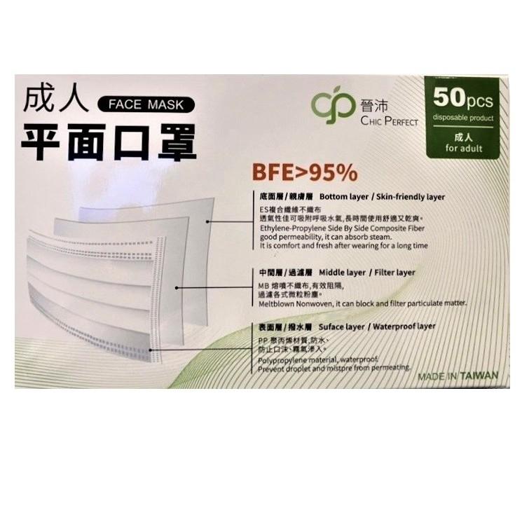 晉沛-【成人/兒童】一般防護型平面口罩(50pcs/盒)