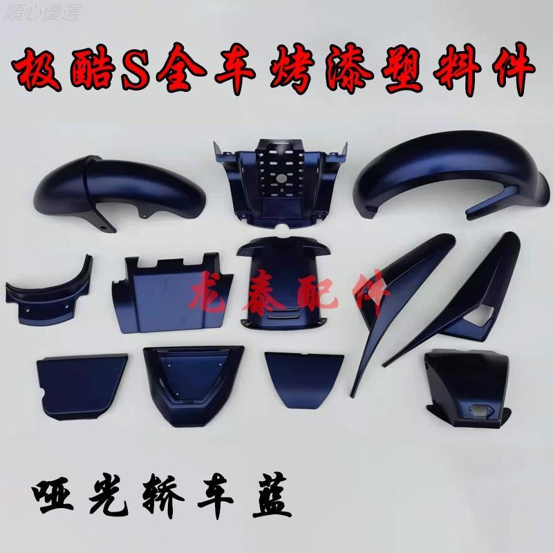 【順心優選】❂極酷s電動車配件整車塑料件泥瓦蓋全車烤漆件啞光轎車藍極酷S通用