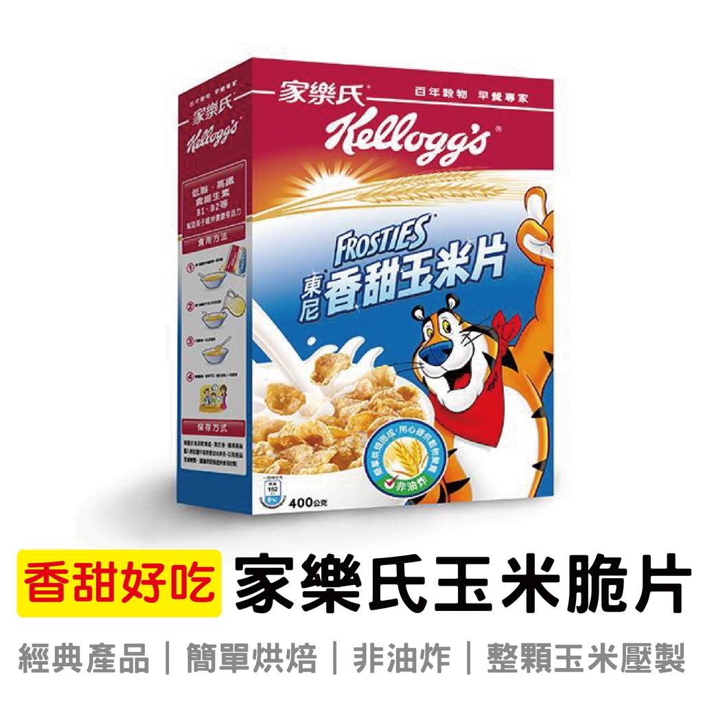 【出清好康】家樂氏 kelloggs 東尼香甜玉米片 早餐脆片 穀物片 400g 2021/7