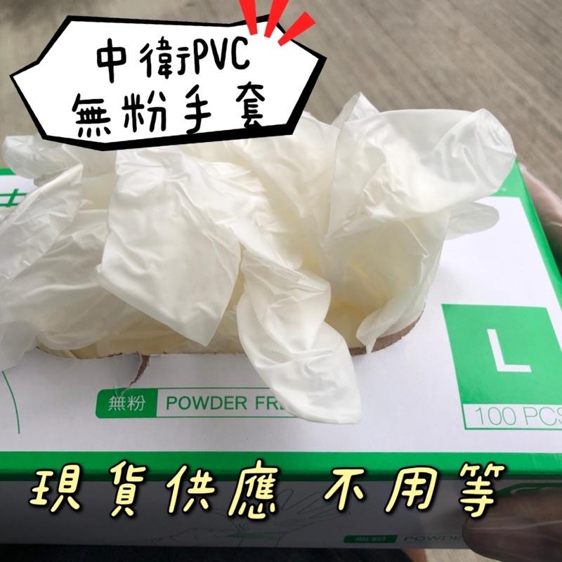 [現貨不用等]中衛 無粉 PVC 手套 尺寸L 下單即出貨 一盒100入 防疫備品