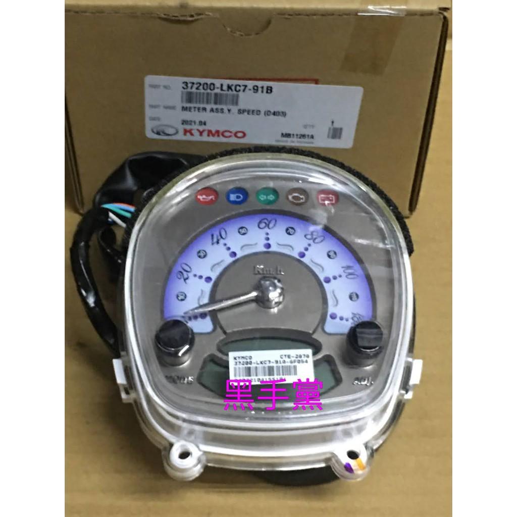 黑手黨 光陽原廠碼表 MANY 魅力110 碼錶 速度錶總成 LKC7 -91B -700 水鑽 儀表板 KYMCO