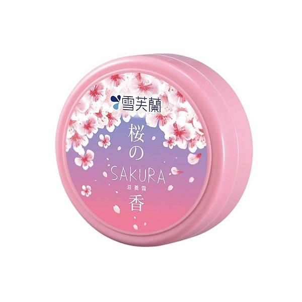 雪芙蘭 櫻花滋養霜(60g) 【小三美日】D310272