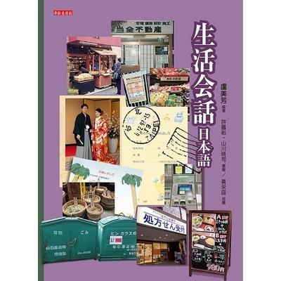 生活会話日本語(快速融入日本生活的必要入門)(書+光碟不分售)