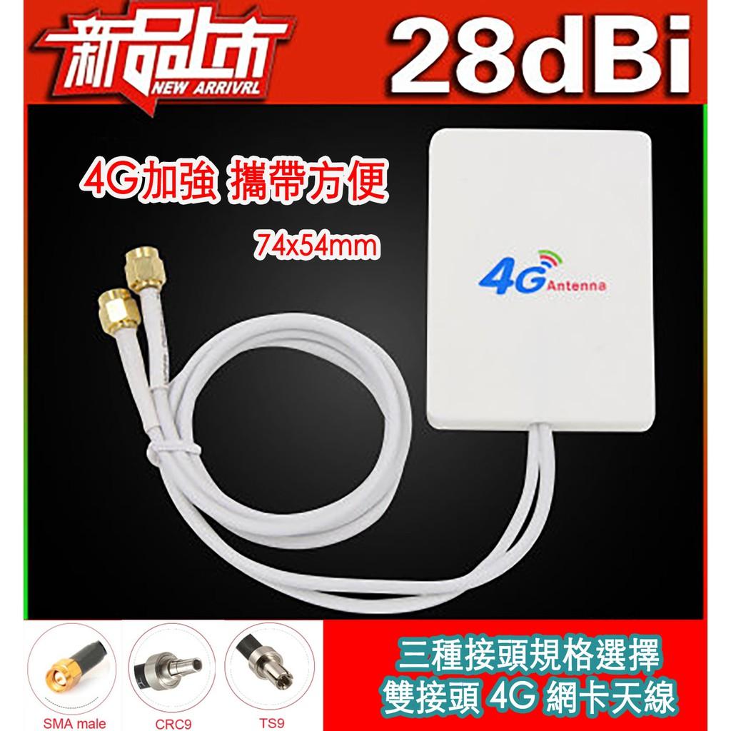 高增益 28dbi 4G 外接 專用天線 華為網卡 TS9 CRC9 SMA 訊號加強 E8372 路由器 35 強波器