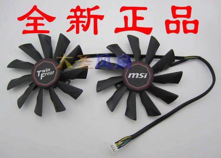 微星MSI GTX780Ti N780 GTX770 GXT760 GTX750Ti N750 顯卡風扇