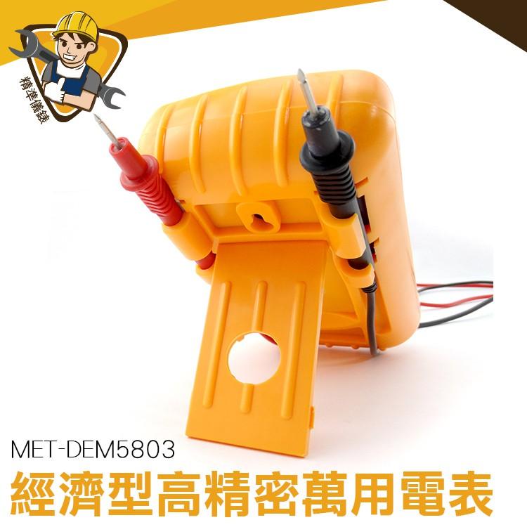 電壓測量 電工維修 高精密 多功能插座 儀器 MET-DEM5803 10A交直流電流測量