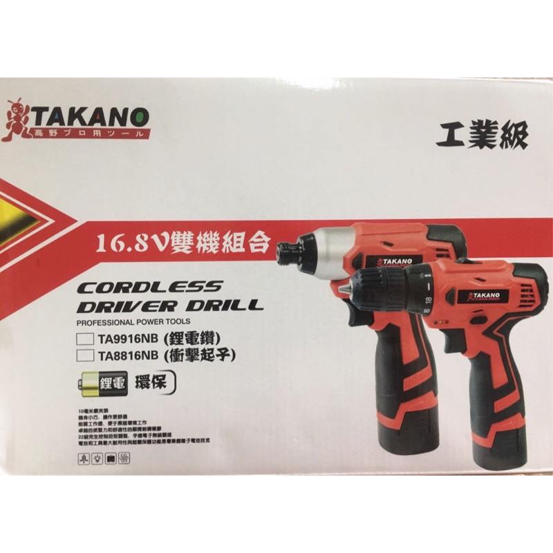 TAKANO 電鑽+衝擊起子機 雙機組 TA9916NB TA8816NB 16.8V