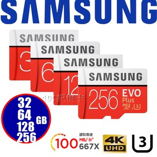 【正品】三星Samsung 256G 128G 64G 32G C10 U1 U3記憶卡EVO Plus MicroSD 臺北市