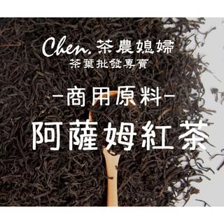 [茶農媳婦] 阿薩姆紅茶 印度紅茶 進口頂級飲料茶葉 高級 紅茶 飲料店專用 批發 零售 營業用 半斤裝 (300g) 南投縣