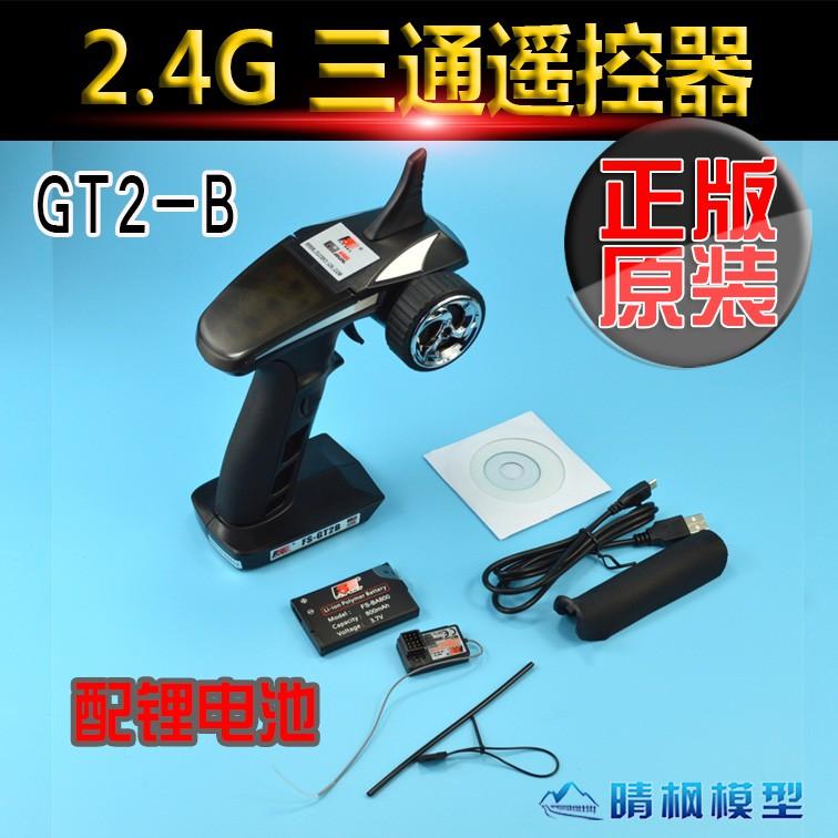 *卡卡模型* 晴枫遙控車 船專用2.4G槍型三通遙控器 模型比例遙控器 接收機 鋰電池