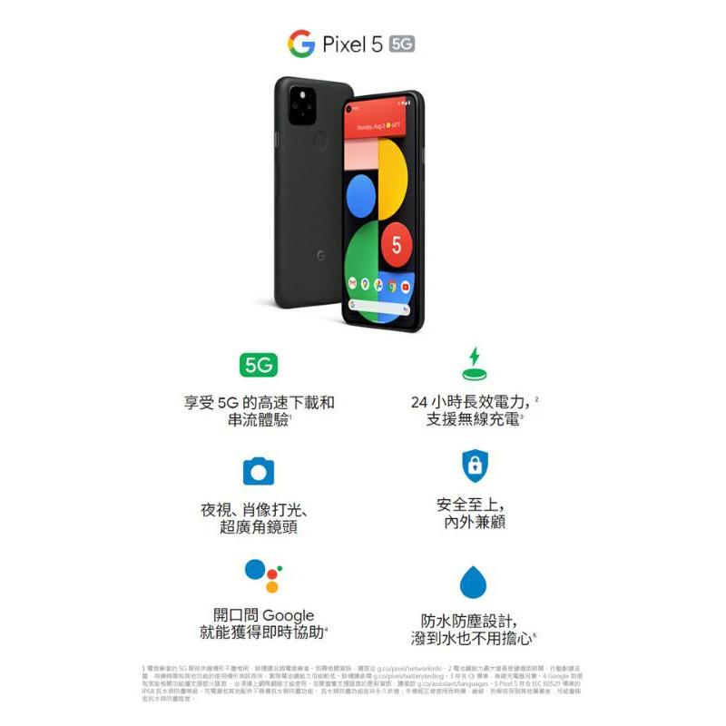 [Google] google Pixel 4a 5G 4a5g全新機台灣公司貨 有實體店面 可使用振興卷 現貨