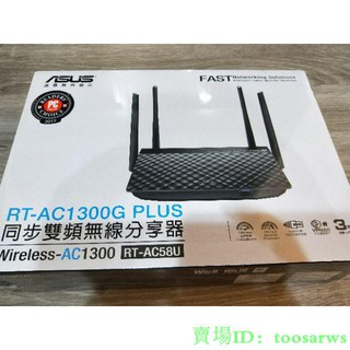 新款熱銷*全新華碩 ASUS RT-AC1200G PLUS  AC1200 WIFI路由器 ac1200g+ 桃園市