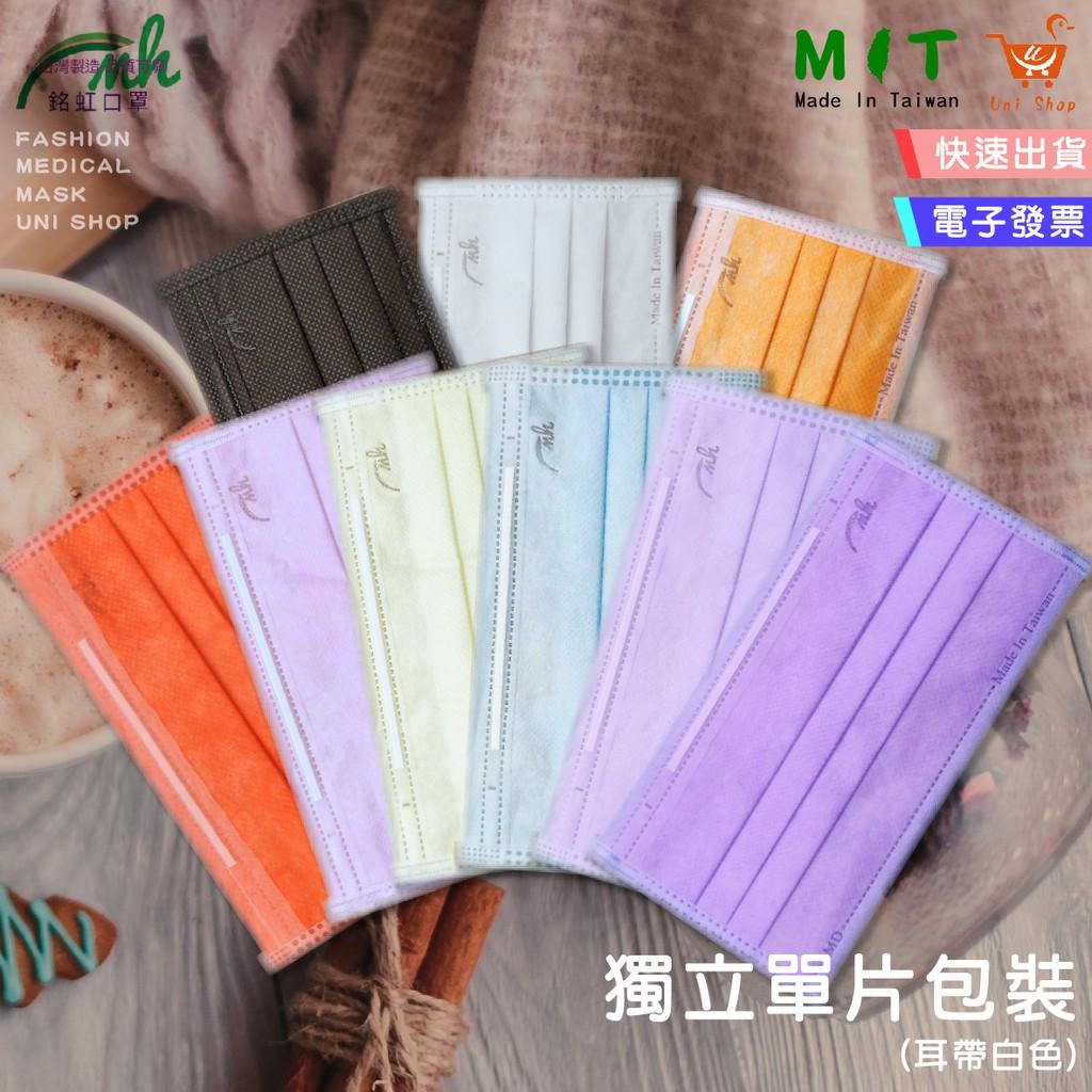 【快速出貨】【單片/獨立包裝】銘虹雙鋼印醫療成人口罩-七彩馬卡龍/素色(10/30入)黑色/藍色/紫色/粉色/橘色/黃色