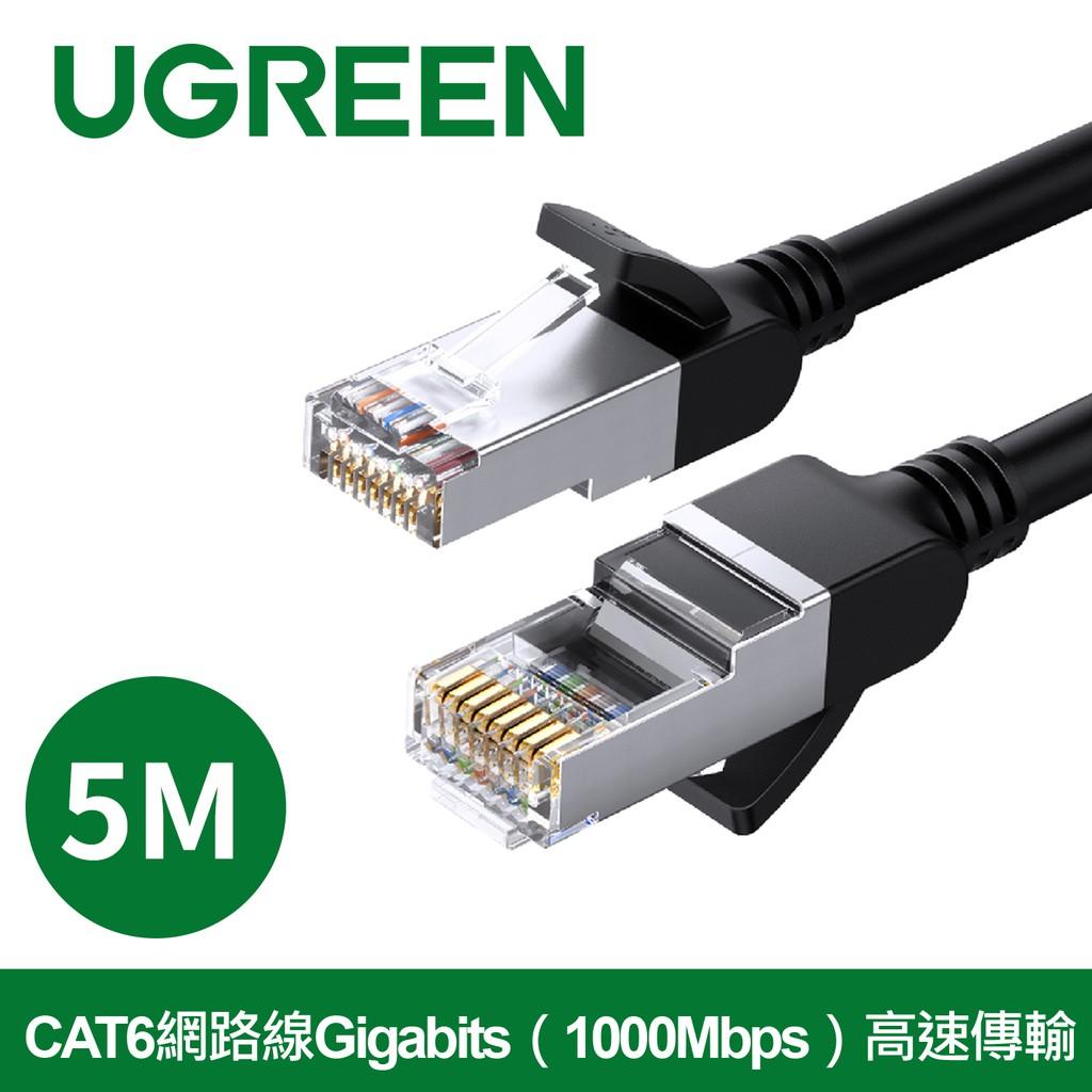 綠聯 5M CAT6網路線 Gigabits(1000Mbps)高速傳輸 圓線 純銅金屬版