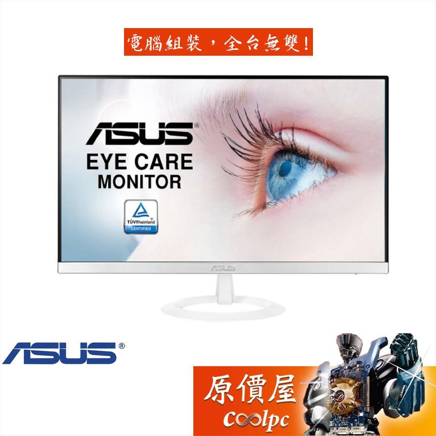 ASUS華碩 VZ249H-W 23.8吋/白/1A1H/5ms/IPS/含喇叭/低藍光/不閃屏/螢幕/原價屋