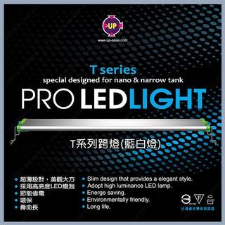 多彩 雲水族⛅台灣UP雅柏《T系列 藍白 LED跨燈》1尺、1.2尺,(30~36cm)(36~45cm) 高亮度、薄型 臺北市