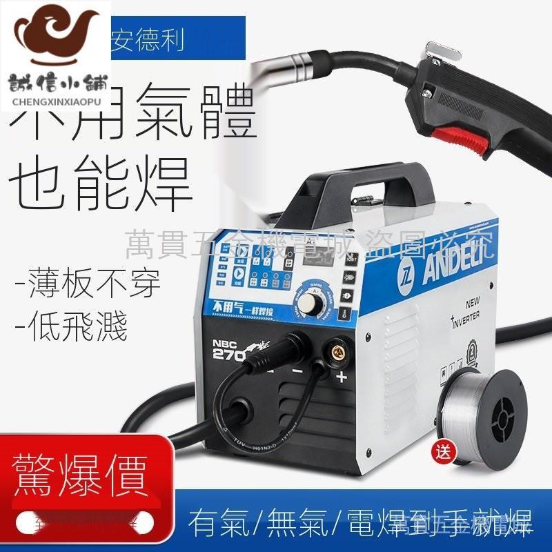 【熱賣現貨】安德利廠家直營ANDELI無氣二保焊機 TIG變頻式電焊機 WS250雙用 氬弧焊機IG