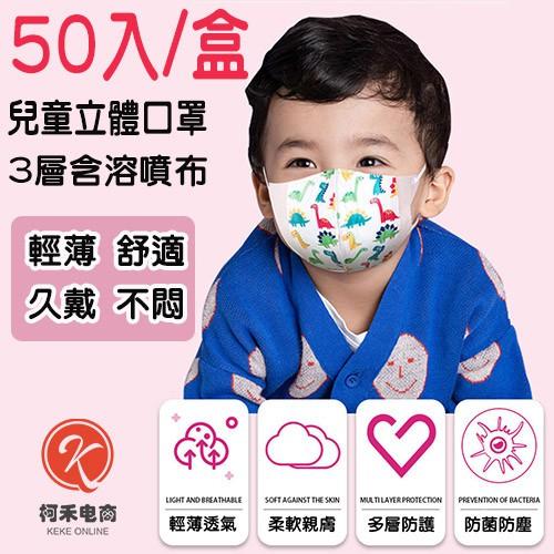 現貨 幼幼口罩 幼童 口罩 3d 立體口罩 小朋友口罩 兒童口罩 兒童立體口罩  口罩 50入 防塵口罩 三層口罩