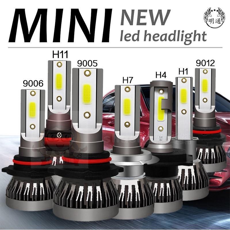 台灣直發 H1 H4 H7 H11 9012 9006 Mini1 72W LED車燈 汽車大燈 燈泡 9000LM 6