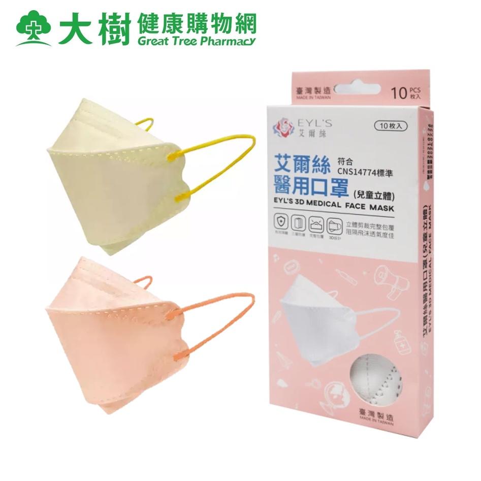 EYL'S艾爾絲 4D立體醫用口罩 KF94 兒童款 (10入/盒) 蜜桃粉/小鴨黃色 大樹
