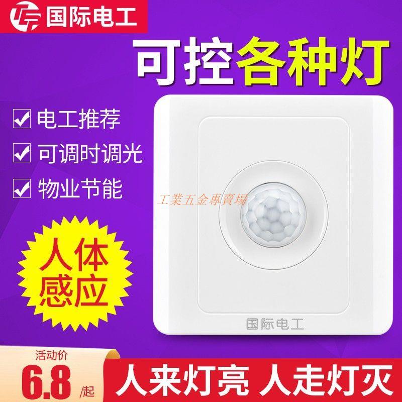 台灣現貨*110V電壓-免運 全自動紅外線人體感應開關面板家用樓道樓梯智能聲光控延時感應器