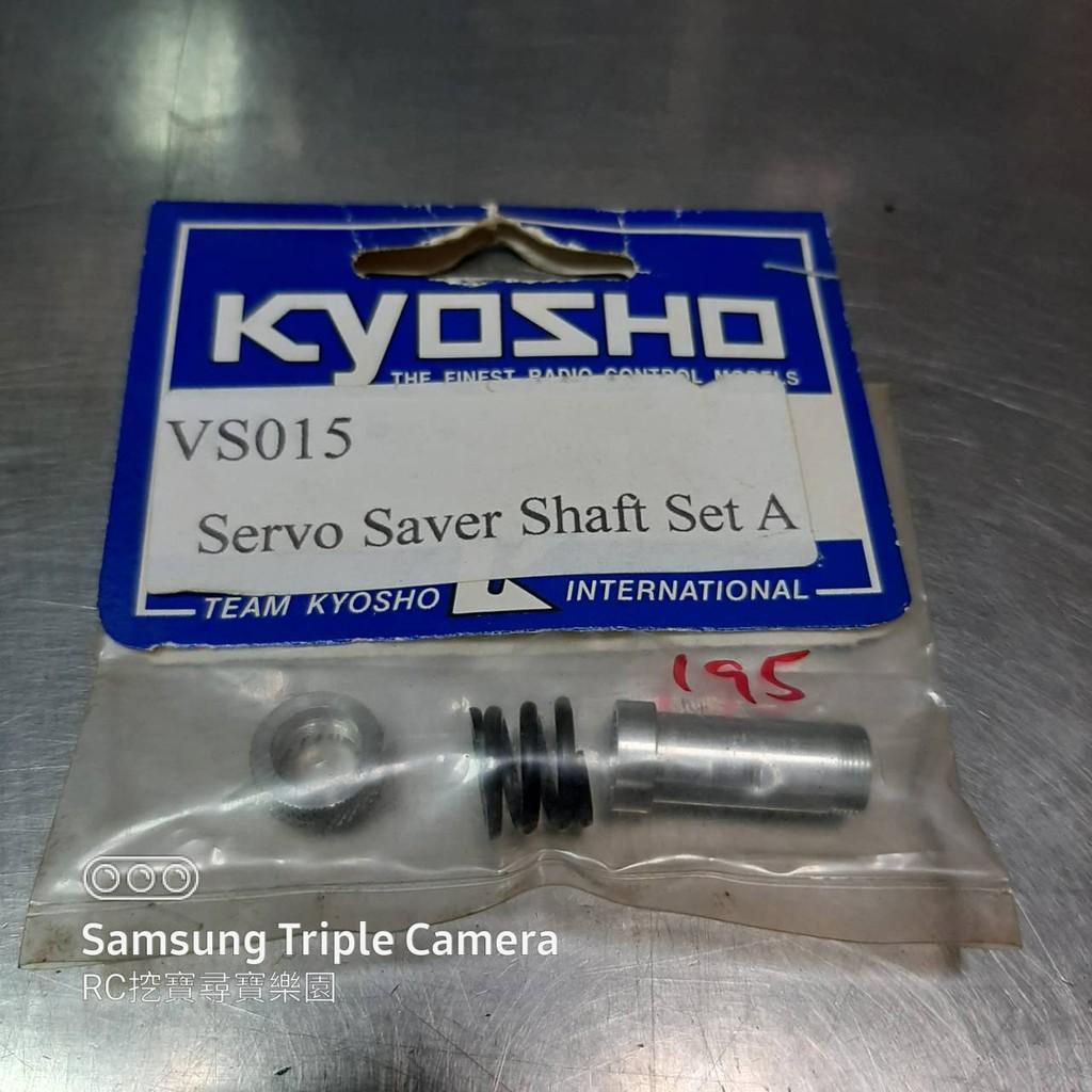KYOSHO  VS015  FW05  06 轉向緩衝組
