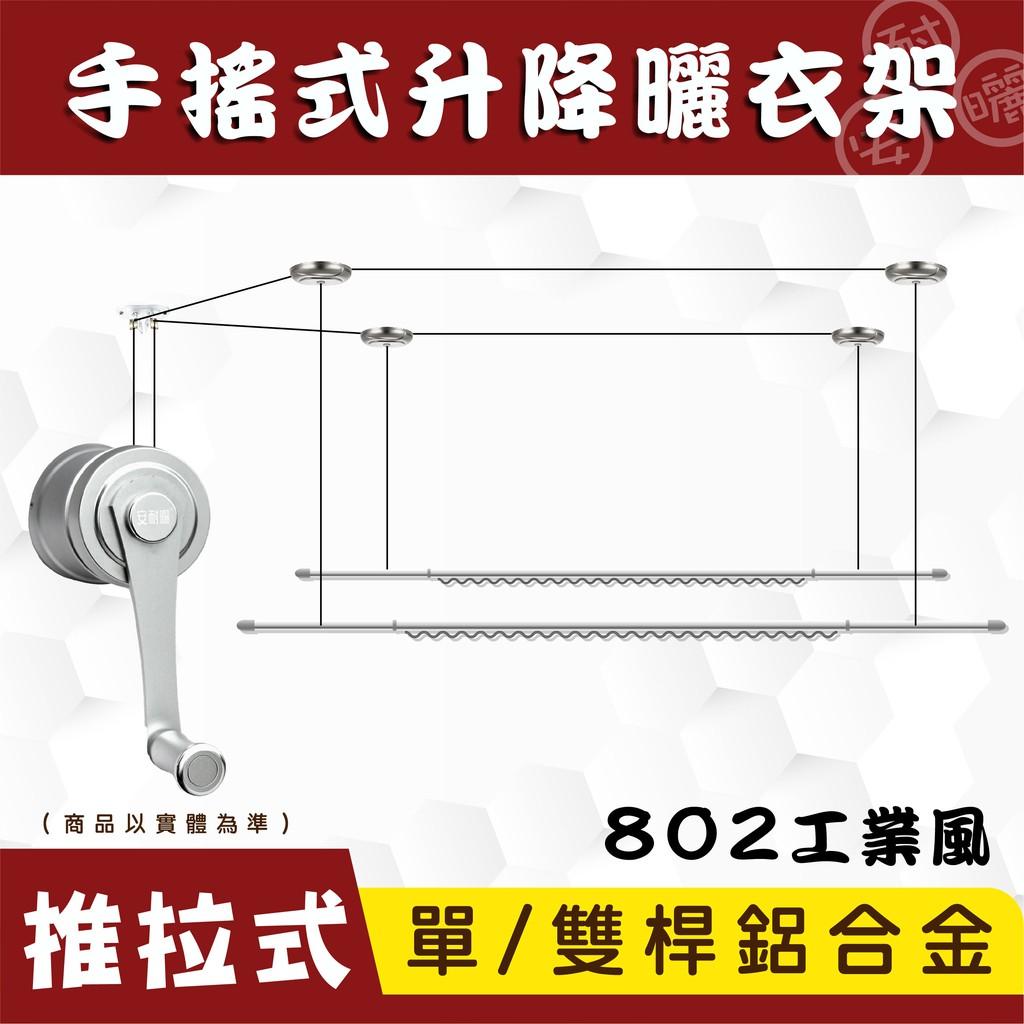 ANASA安耐曬-手搖推拉式:H802【鋁合金雙桿】手搖 升降 曬衣架