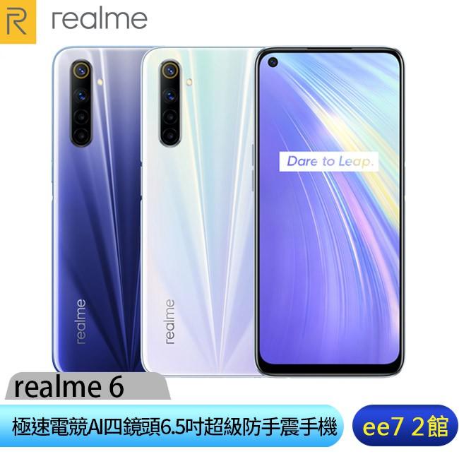 realme 6 (8G/128G) 極速電競AI四鏡頭6.5吋超級防手震手機~售完為止 [ee7-2]