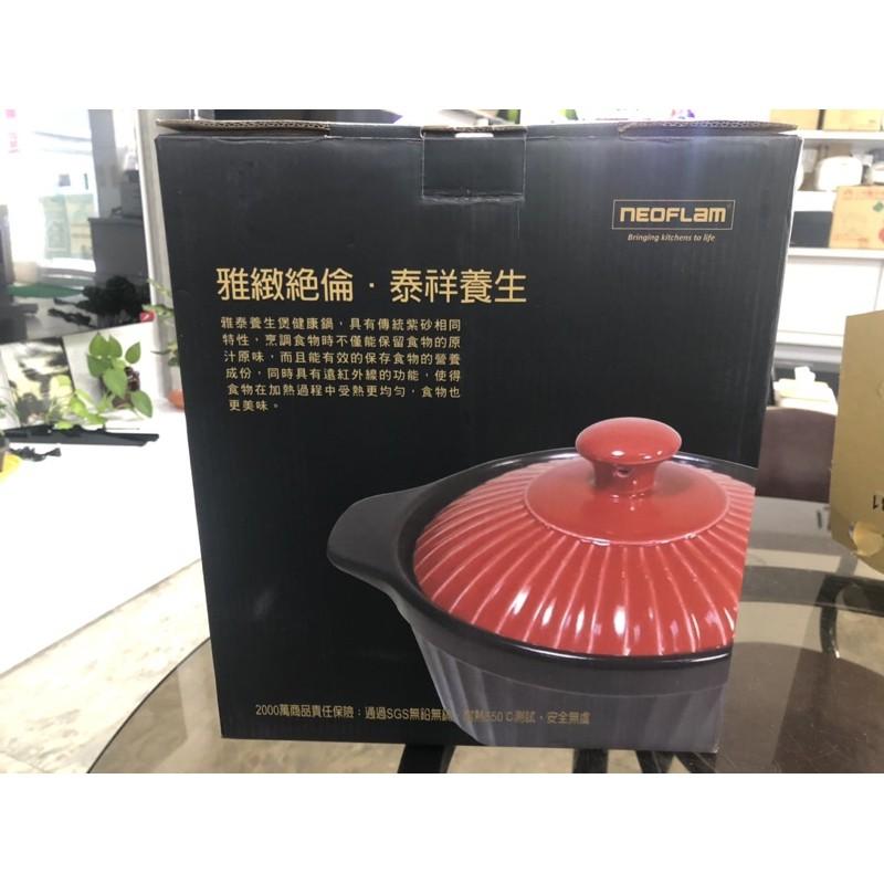 「現貨」Neoflam養生健康鍋3.4L 湯鍋