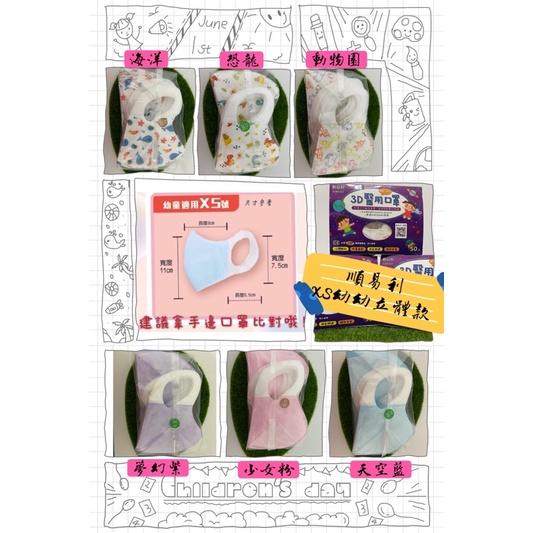 現貨供應~台灣製♡順易利醫用口罩♡口罩國家隊  兒童3D S彈性布系列//幼童3D XS彈性布系列