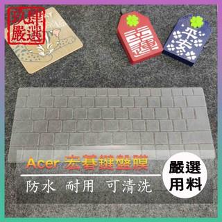 【NTPU新高透膜】R3-131t  R3-131 SW5-171 SW5-173 宏碁 鍵盤膜 鍵盤保護膜 鍵盤保護套 苗栗縣