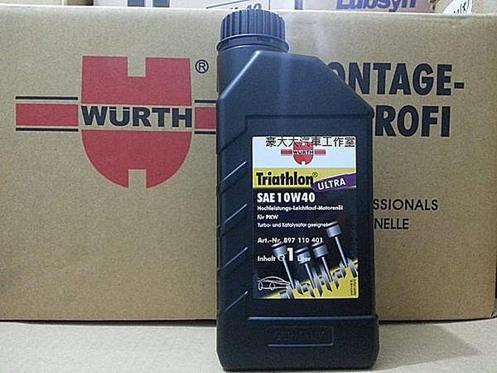 (豪大大汽車工作室)WURTH 福士 Triathlon SAE 10W-40 機油 10W40 德國原裝 公司貨 另有