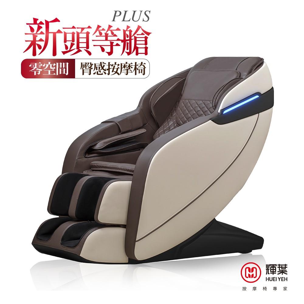 預購-輝葉 新頭等艙plus 臀感按摩椅HY-7060A(贈-HYD無線吸塵器+DF保養品三件組)(輝葉官方旗艦館) 4
