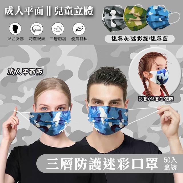 (現貨/三色)成人平面迷彩口罩親子口罩(50入) 現貨成人口罩成人迷彩兒童口罩幼幼