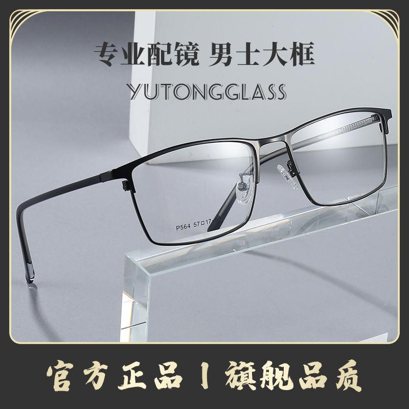 富豐眼鏡 高檔商務防藍光近視眼鏡 0-800度成人防輻射帥氣社會全框護目眼鏡