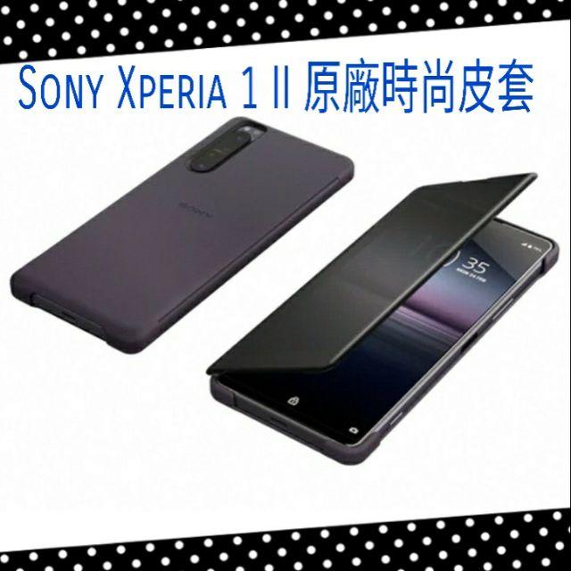 🌈現貨供應中~Sony Xperia 1 II 原廠時尚皮套/立架背蓋