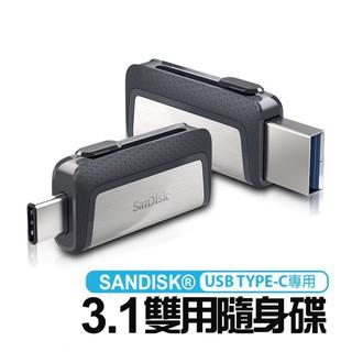 【公司貨首選有保障】USB TYPE-C雙用隨身碟 32G 64G 128G雙用隨身碟 SANDISK PC Mac儲存 新北市